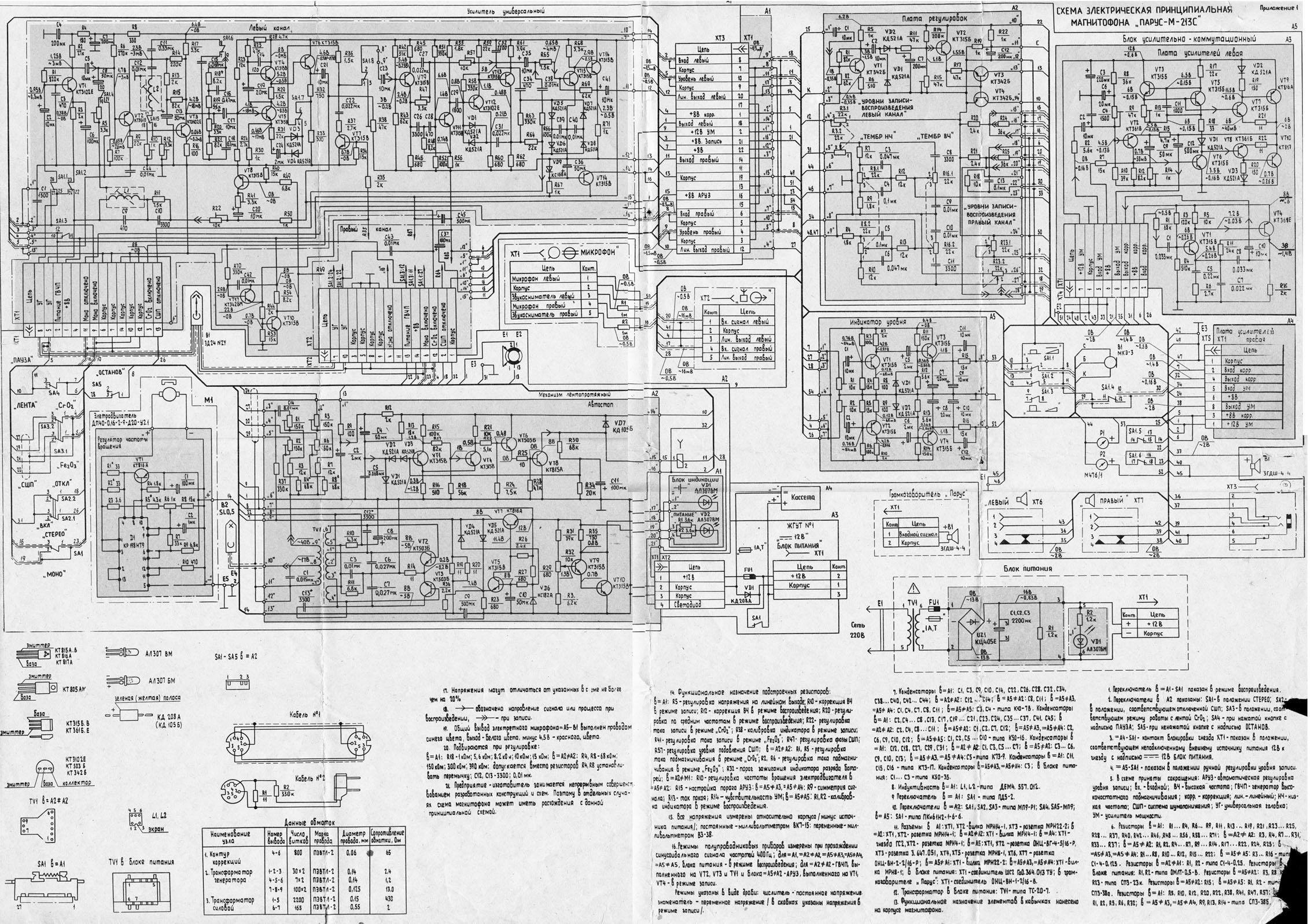 Схему на магнитофона парус м 213 с